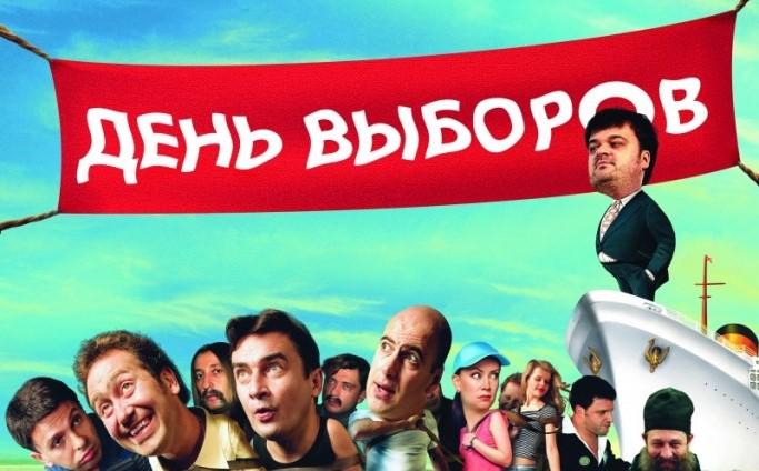День выборов (скриншот: kinopoisk.ru)